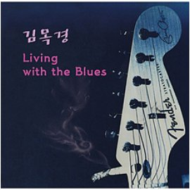 김목경 - 3집 Living with the Blues [180g LP]